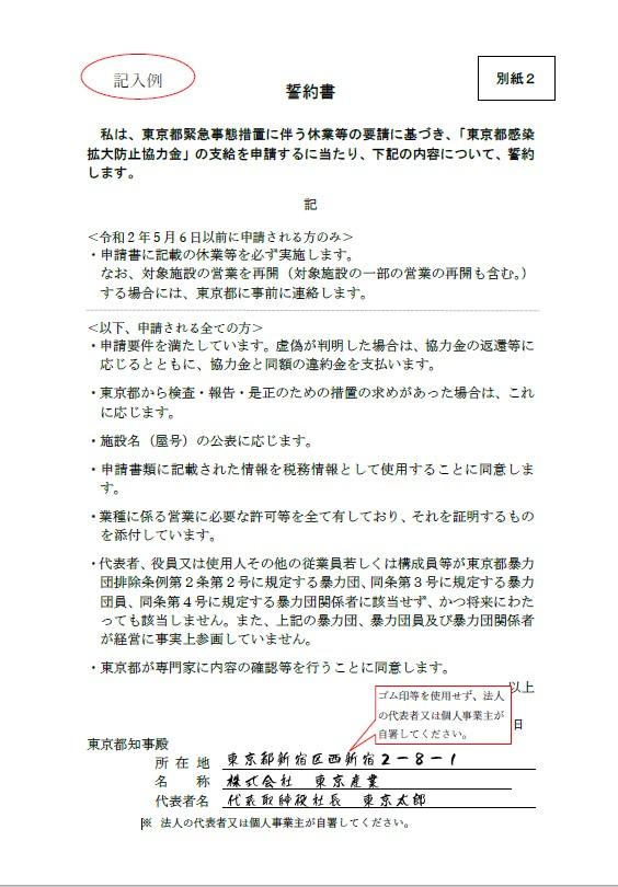 家賃 誓約 支援 書 金 東京 給付 都